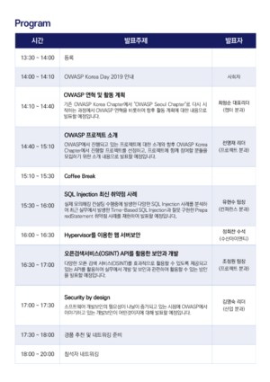 Owasp Korea Day 2019.png